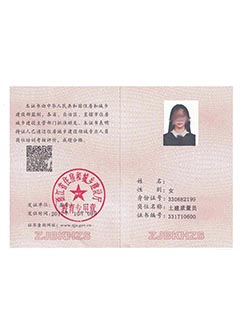 质量员证书
